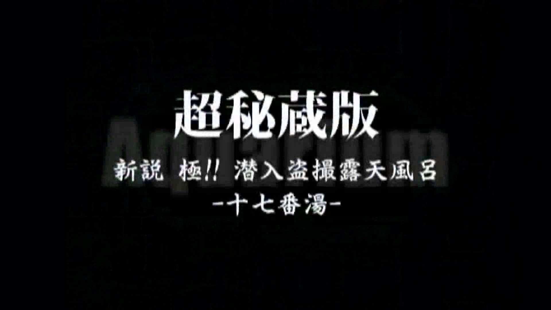 Aquaな露天風呂Vol.881潜入盗撮露天風呂十七判湯 其の五 盗撮 性交動画流出 43PICs 3