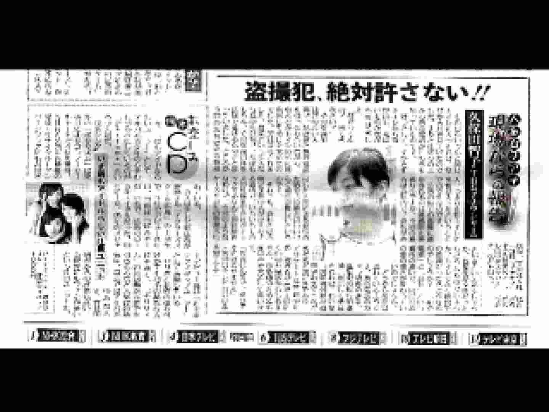 TV局女子アナ盗撮T容疑者投稿 盗撮 | 投稿  79PICs 1
