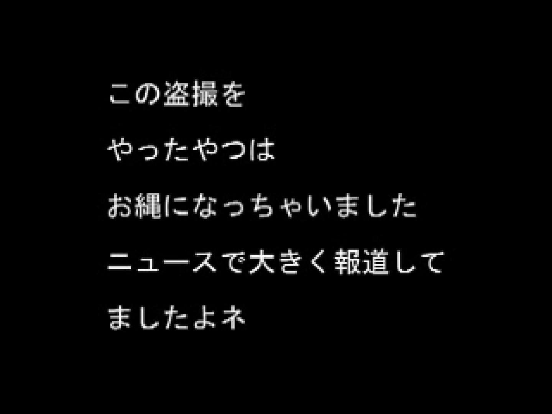 TV局女子アナ盗撮T容疑者投稿 盗撮  79PICs 14