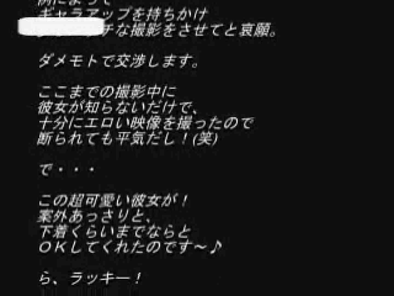 モデル事務所の裏事情Vol.3 オナニー 盗み撮りAV無料動画キャプチャ 93PICs 82